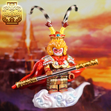 Monkey King LYLST291-292